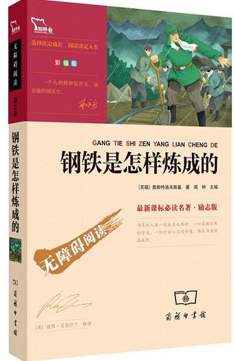 标题:钢铁是怎样炼成的   出版社:商务印书馆   作者:尼·奥斯特洛夫斯基