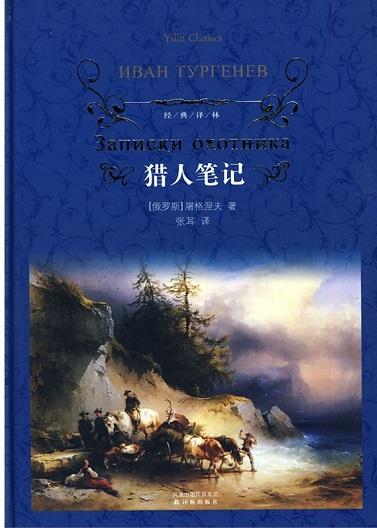 标题:猎人笔记   出版社:译林出版社   作者:屠格涅夫