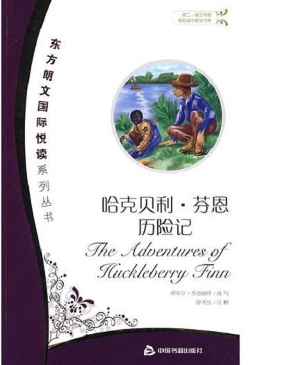 标题:哈克贝利.芬恩历险记   出版社:中国书籍出版社   作者:乔德赫理