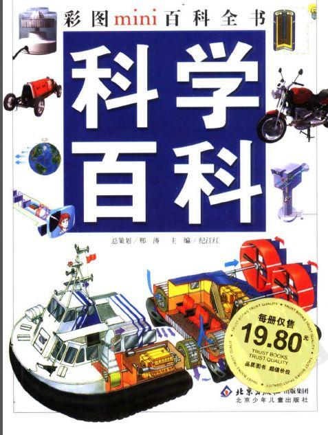 标题:科学百科  出版社:北京少年儿童出版社  作者:邢涛