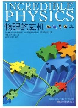 标题:物理的玄机  出版社:天津科学技术出版社  作者:贝列里门