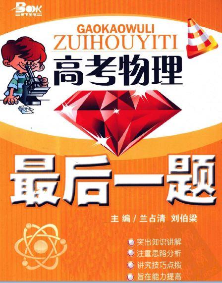 标题:高考物理最后一题  出版社:重庆出版社  作者:兰占清