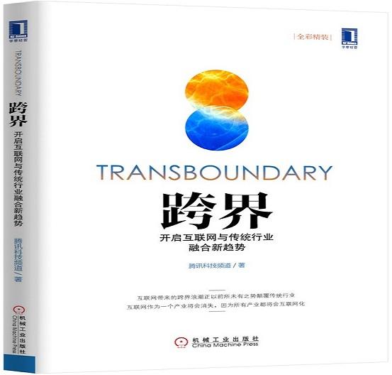 标题:跨界:开启互联网与传统行业融合新趋势   出版社:机械工业出版社   作者:腾讯科技频道