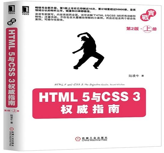 HTML.5与CSS.3权威指南