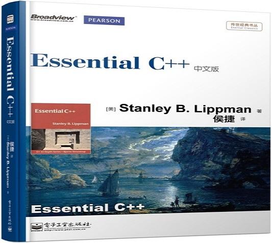 Essential C++中文版