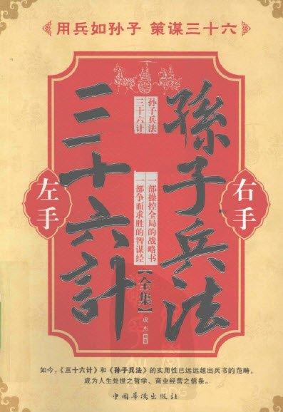 标题:左手三十六计   出版社: 中国华侨出版社  作者:成杰