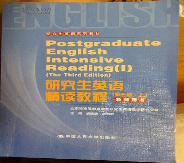 标题:研究生英语教师参考书   出版社:中国人民大学出版社   作者:胡德康,刘利君