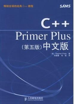 标题:C Primer Plus(第五版)   出版社:人民邮电出版社   作者:Stephen Prata