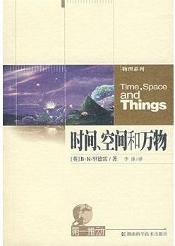 标题:时间、空间和万物  出版社: 湖南科技出版社  作者:(英)里德雷