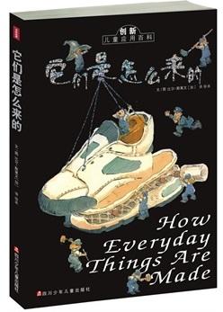 标题:它们是怎么来的   出版社:四川少儿出版社   作者:斯莱文