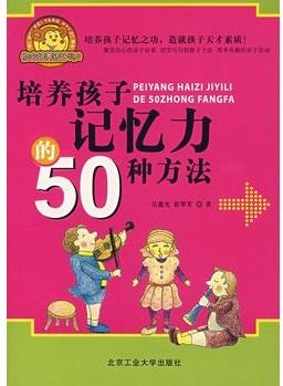 标题:培养孩子记忆力的50种方法   出版社:北京工业大学出版社   作者:吴建光