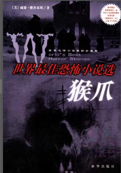 标题:猴爪:世界最佳恐怖小说  出版社: 新华出版社  作者:雅各布斯