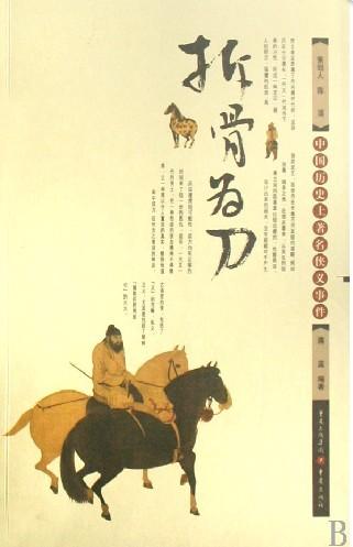 标题:拆骨为刀  出版社: 重庆出版社  作者:蒋蓝