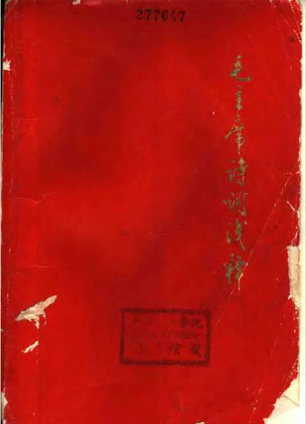 标题:毛主席诗词浅释  出版社:山东人民出版社  作者:毛主席