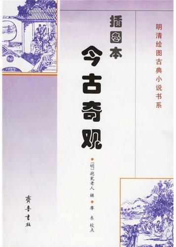 标题:今古奇观  出版社: 齐鲁书社  作者:[明]抱瓮老人