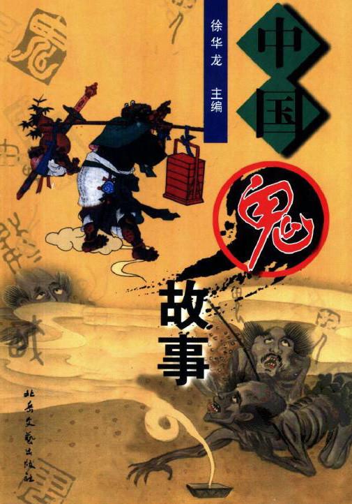 标题:中国鬼故事  出版社:北岳文艺出版社  作者:徐华龙