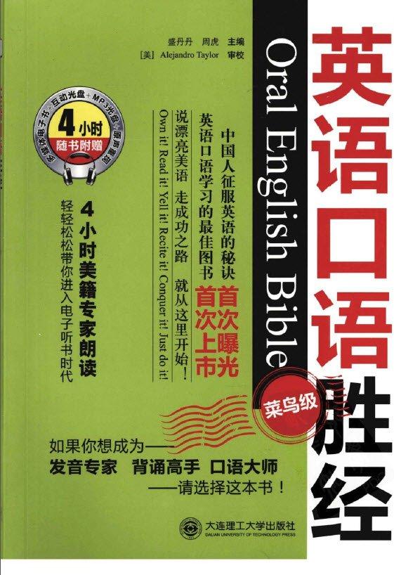 标题:英语口语胜经  出版社:大连理工大学出版社  作者:盛丹丹