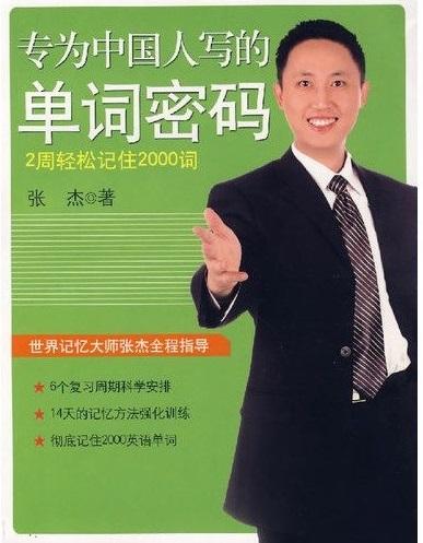 标题:专为中国人写的单词密码  出版社:南海出版社  作者: