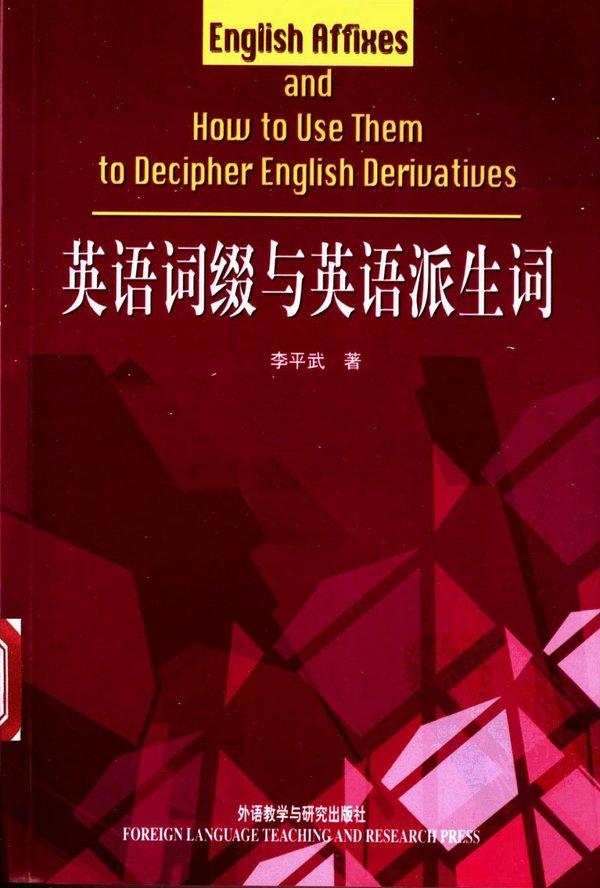 标题:英语词缀与英语派生词  出版社: 外语教学与研究出版社  作者:李平武