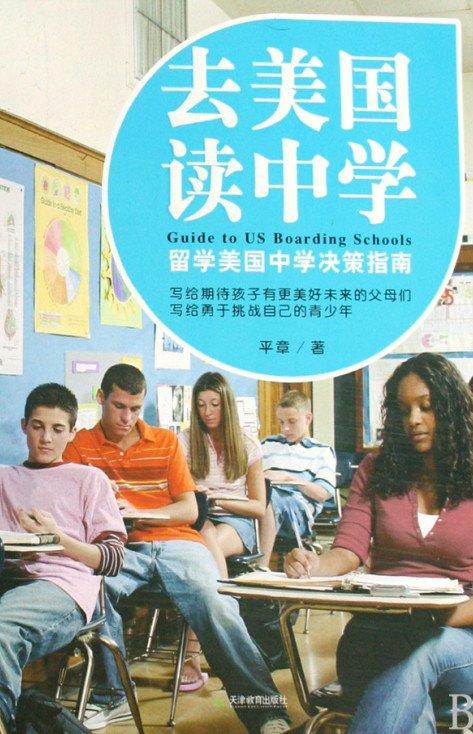 标题:去美国读中学  出版社:天津教育出版社  作者:平章