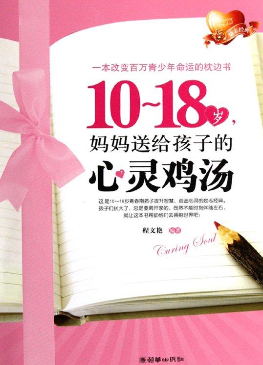 标题:10~18岁,妈妈送给  出版社: 朝华出版社  作者:程文艳