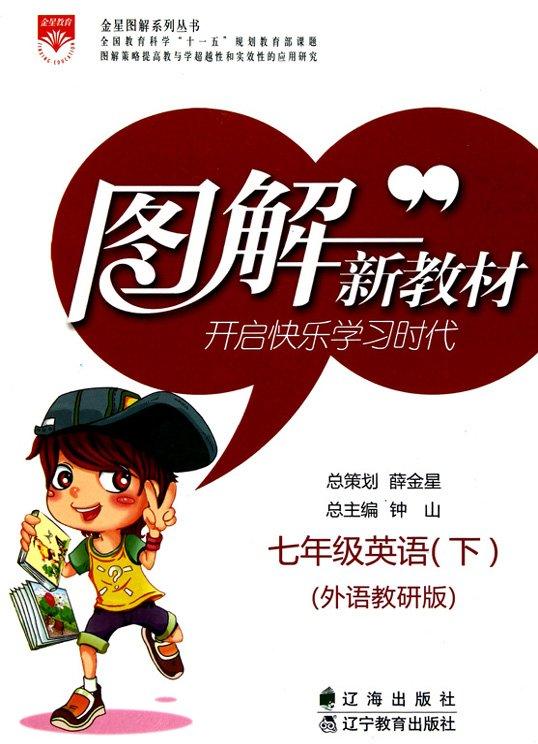 标题:图解新教材:七年级英语  出版社:辽海出版社  作者:钟山