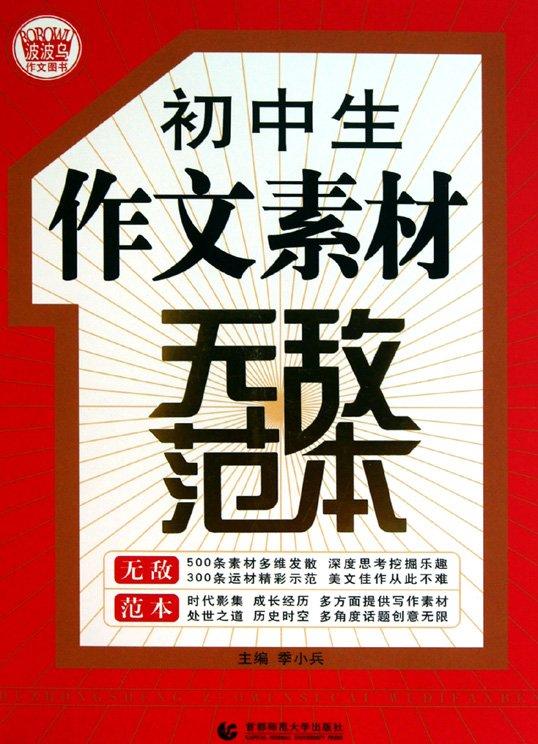 标题:初中生作文素材无敌范本  出版社:首都师范大学出版社  作者:季小兵