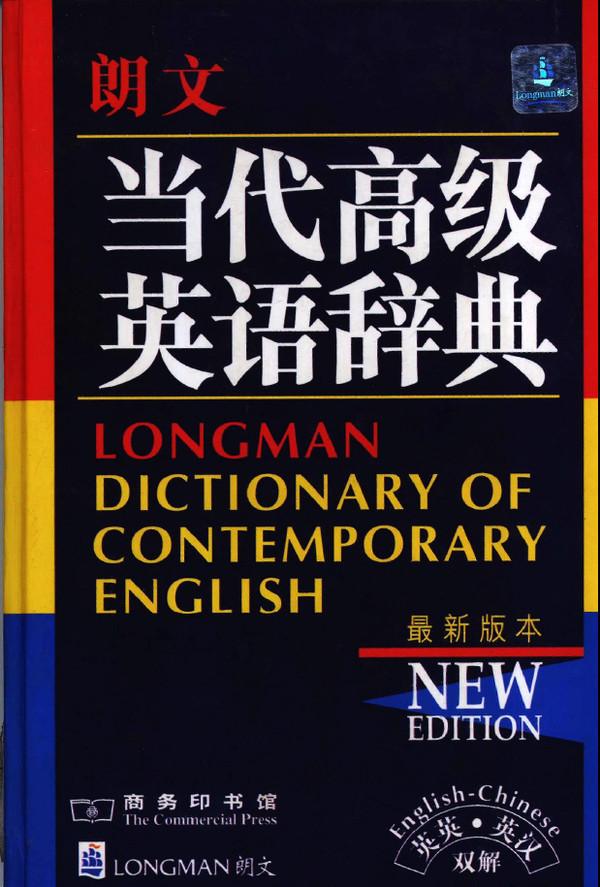 标题:朗文当代高级英语辞典  出版社: 商务印书馆  作者:艾迪生·维斯理