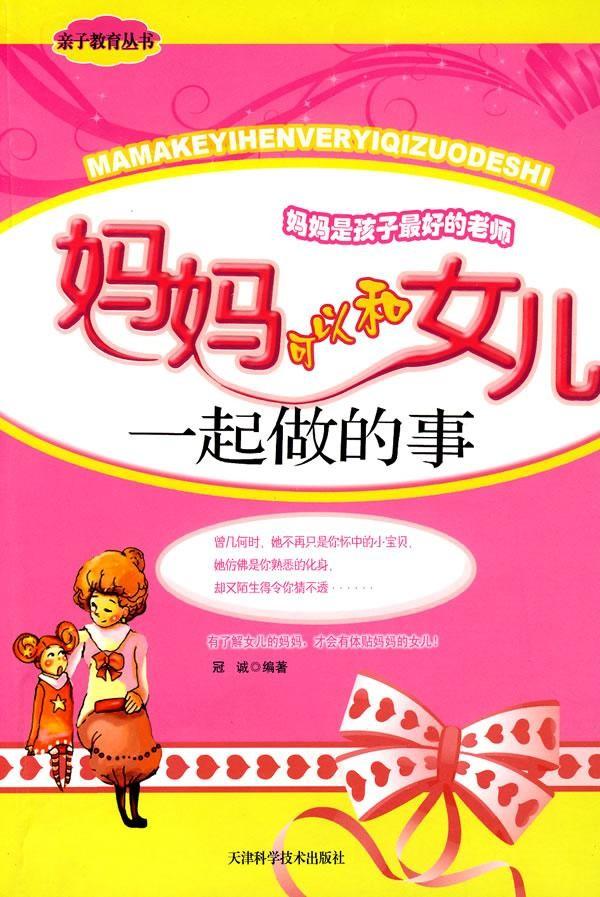 标题:妈妈可以和女儿一起  出版社: 天津科学技术出版社  作者:冠诚