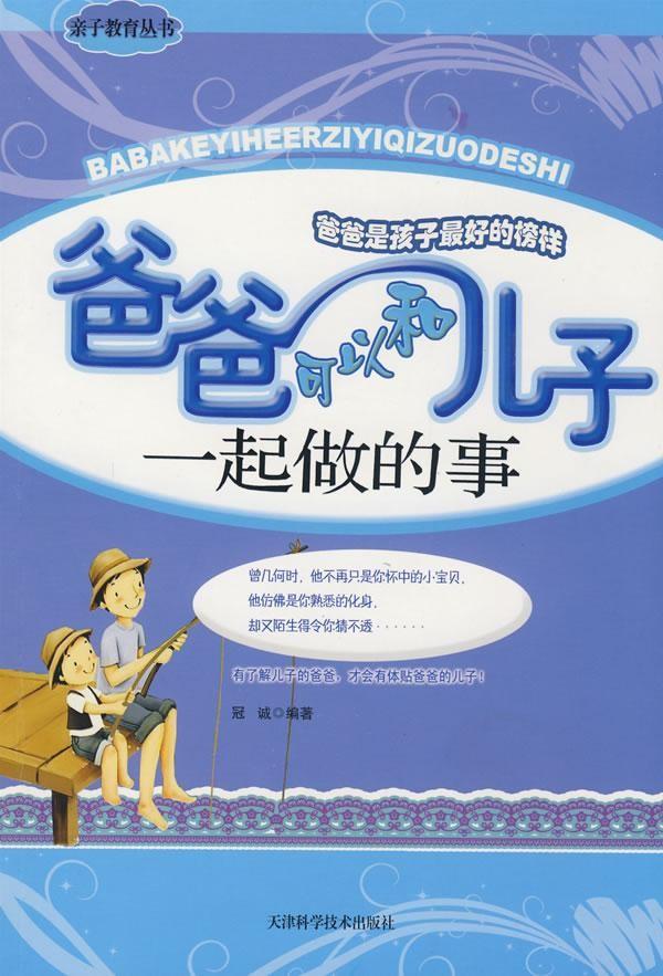 标题:爸爸可以和儿子一起  出版社: 天津科学技术出版社  作者:冠诚