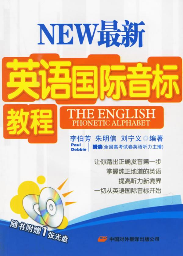 标题:最新英语国际音标教程  出版社:中国对外翻译出版社  作者:李伯芳