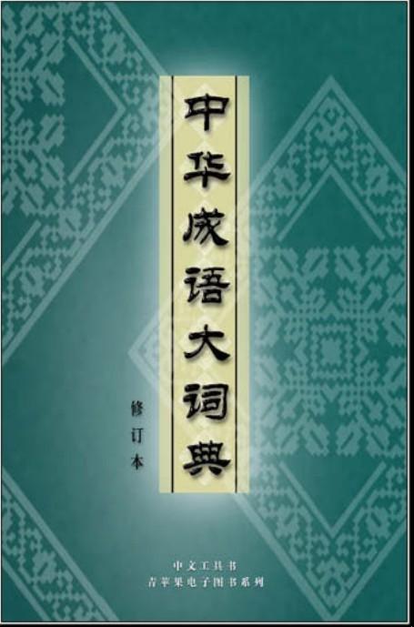 标题:中华成语大词典  出版社:北大青鸟电子出版社  作者:刘万国等