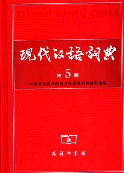 标题:现代汉语词典  出版社: 商务印书馆  作者:不详