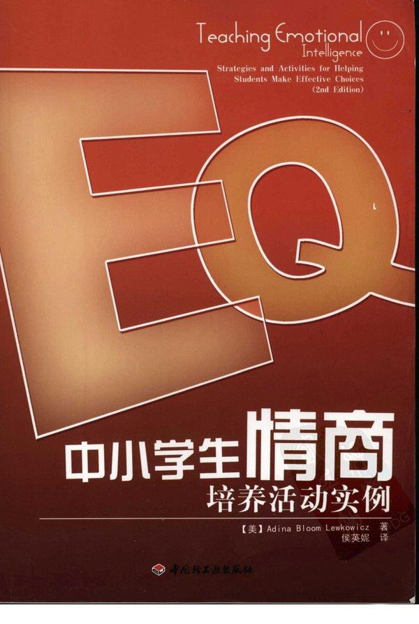 标题:中小学生情商培养活动  出版社: 中国轻工业出版社  作者: (美)莱沃茨