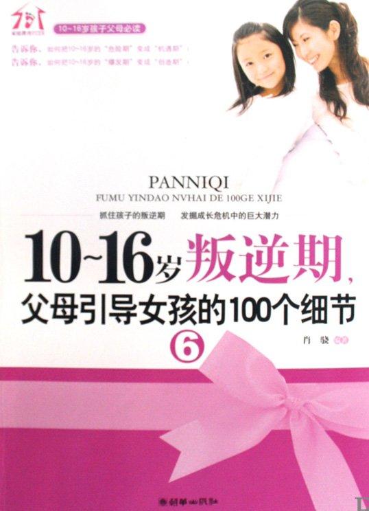标题:10至16岁叛逆期:父母  出版社: 朝华出版社  作者:肖骁