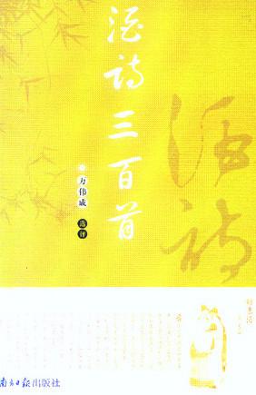 标题:酒诗三百首  出版社:广东南方日报出版社  作者:万伟成