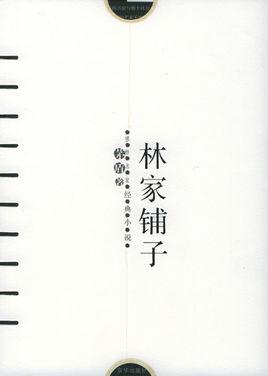 标题:林家铺子  出版社:人民文学出版社(文字版)  作者:茅盾