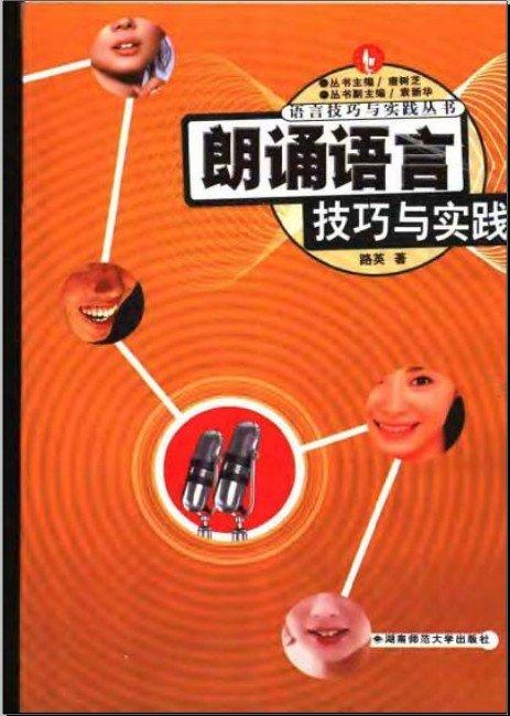 标题:朗诵语言技巧与实践  出版社: 湖南师范大学出版社  作者:路英