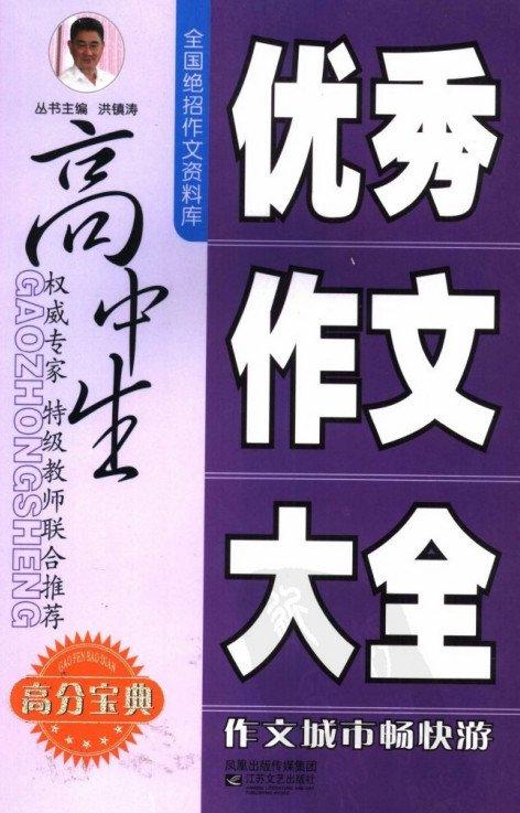 标题:高中生优秀作文大全  出版社: 江苏文艺出版社  作者:姜姗姗