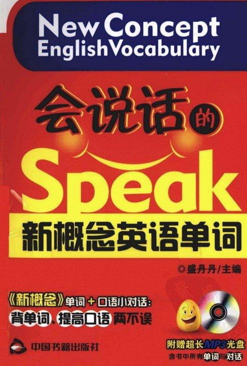 标题:会说话的新概念英语单词  出版社: 中国书籍出版社  作者:盛丹丹