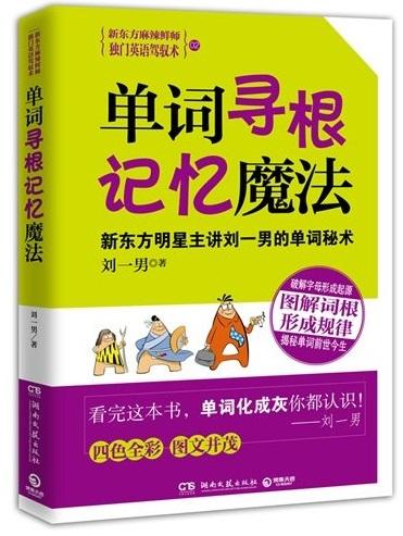 标题:单词寻根记忆魔法  出版社:湖南文艺出版社  作者:刘一男