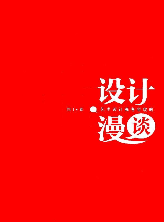 标题:设计漫谈  出版社: 中国青年出版社  作者:范川