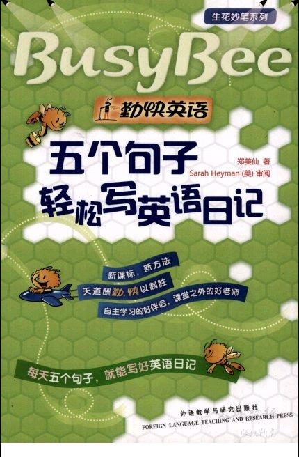 标题:勤快英语  出版社: 外语教学与研究出版社  作者:郑美仙