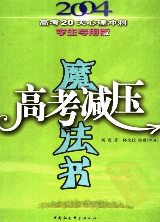 标题:高考减压魔法书  出版社: 中国社会科学出版社  作者:杨霞
