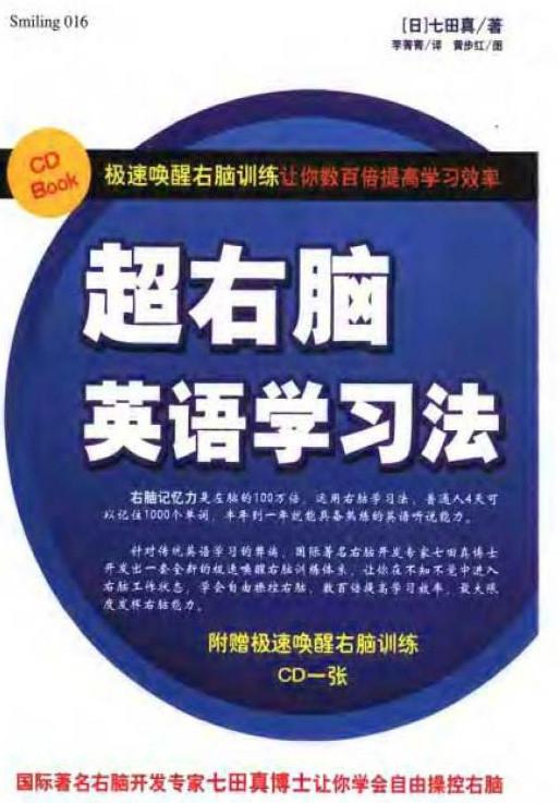 标题:超右脑英语学习法  出版社: 南海出版公司  作者:(日)七田真