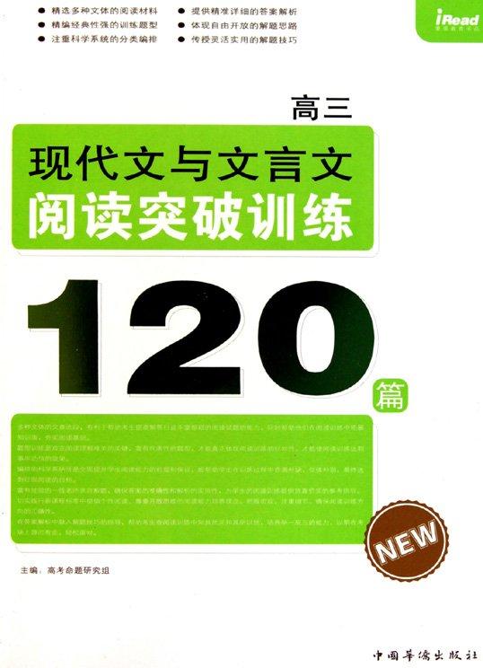 标题:高三现代文与文言文阅读  出版社: 中国华侨出版社  作者:佚名