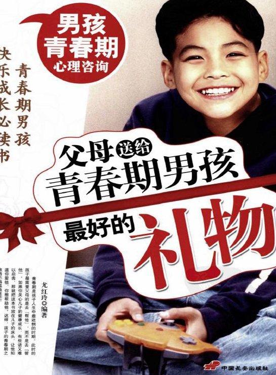 标题:父母送给青春期男孩  出版社:: 中国长安出版社  作者:尤红玲
