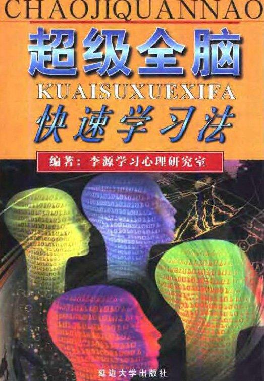 标题:超级全脑快速学习法  出版社:延边大学出版社  作者:佚名
