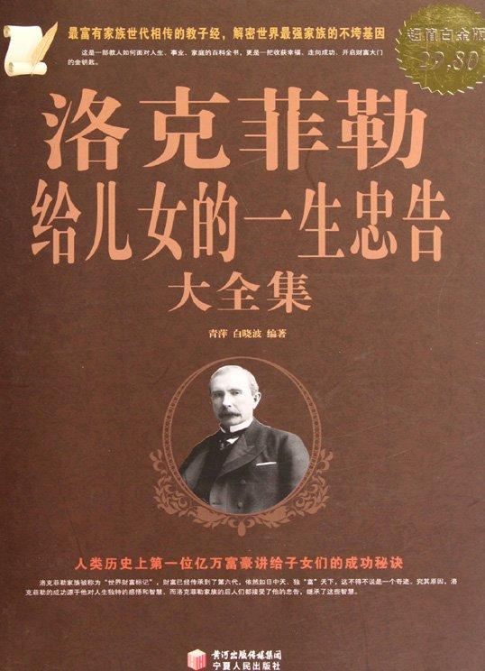 标题:洛克菲勒给儿女  出版社: 宁夏人民出版社  作者:青萍