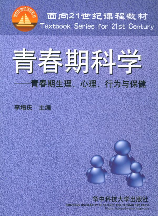 标题:青春期科学:青春期生理  出版社: 华中科技大学出版社(文字版)  作者:李增庆